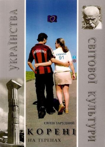 Книга Корені українства на теренах світової культури