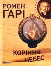 Корiння небес - фото обкладинки книги
