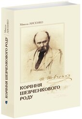 Коріння Шевченківського роду - фото обкладинки книги