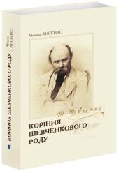 Книга Коріння Шевченківського роду