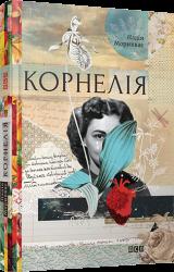 Корнелія - фото обкладинки книги