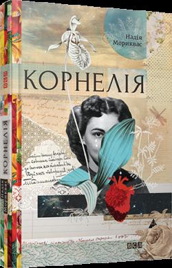 Корнелія - фото книги