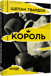 Король - фото обкладинки книги