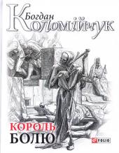 Король болю - фото обкладинки книги