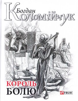 Король болю - фото книги