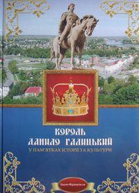 Король Данило Галицький у пам'ятках історії - фото книги