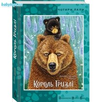 Книга Король Гризлі