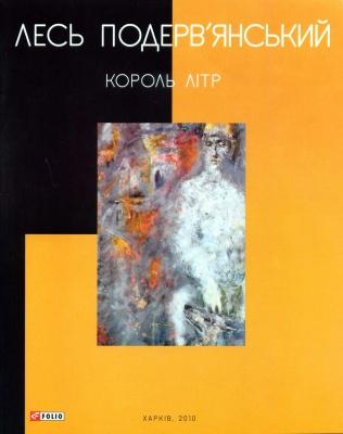 Книга Король Літр