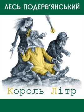 Король Літр - фото книги