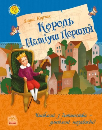 Книга Король Матіуш Перший