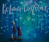 Король-Сніговик - фото обкладинки книги
