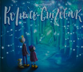 Король-Сніговик - фото книги