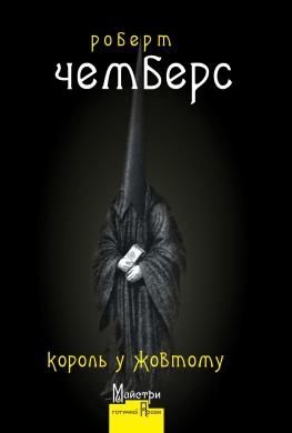 Король у Жовтому - фото книги