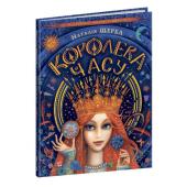 Королева часу - фото обкладинки книги