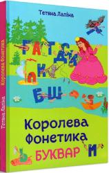 Королева Фонетика. Буквар - фото обкладинки книги