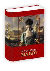 Королева Марго - фото обкладинки книги