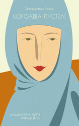 Королева пустелі - фото обкладинки книги