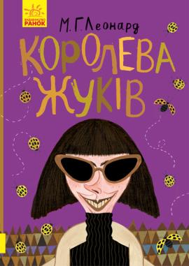 Королева жуків - фото книги