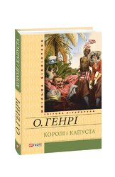 Королі і капуста - фото обкладинки книги