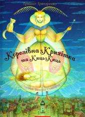 Королівна-крихітка та Киць-киць (видання друге, доповнене) - фото обкладинки книги