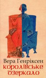 Королівське дзеркало - фото обкладинки книги