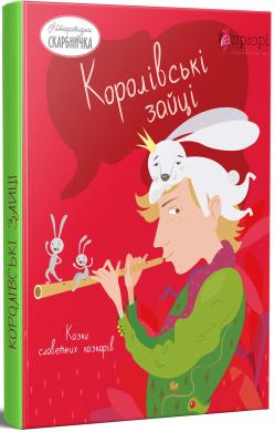 Королівські зайці. Казки славетних казкарів - фото книги