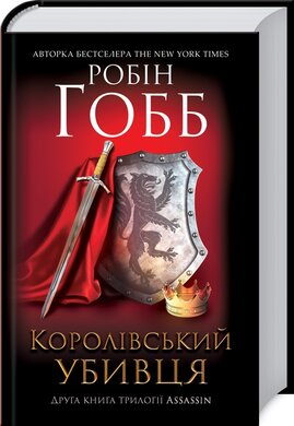Королівський убивця. Assassin 2 - фото книги