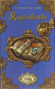 Королівство - фото книги