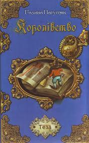 Книга Королівство
