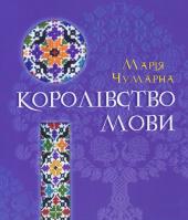Королівство мови - фото обкладинки книги