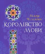 Книга Королівство мови