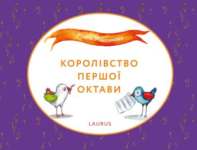 Книга Королівство першої октави