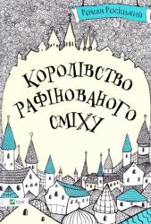 Королівство рафінованого сміху - фото обкладинки книги