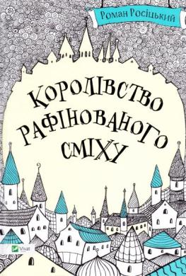 Книга Королівство рафінованого сміху