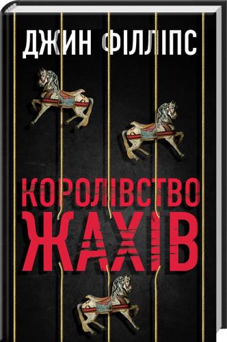 Книга Королівство жахів