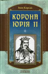 Корона Юрія II - фото обкладинки книги