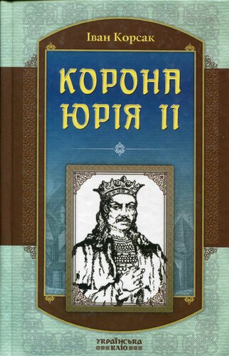 Книга Корона Юрія II