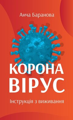 Коронавірус. Інструкція з виживання - фото книги