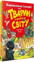 Коротенькі історії про тварин з усього світу - фото обкладинки книги