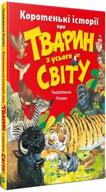 Коротенькі історії про тварин з усього світу - фото книги