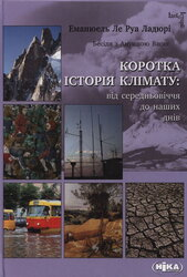 Коротка історія клімату: від середньовіччя до наших днів - фото обкладинки книги