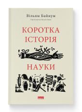 Коротка історія науки - фото обкладинки книги