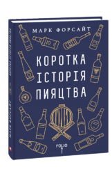 Коротка історія пияцтва - фото обкладинки книги