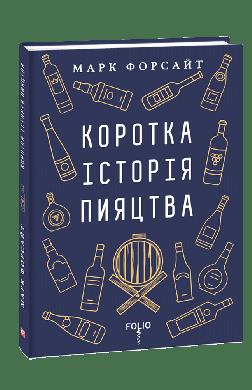 Коротка історія пияцтва - фото книги