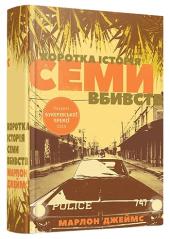 Коротка історія семи вбивств - фото обкладинки книги