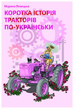 Книга Коротка історія тракторів по-українськи