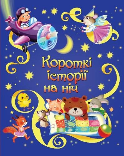 Книга Короткі історії на ніч