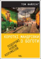 Короткі мандрівки з Боготи. Подорожі новою Колумбією - фото обкладинки книги