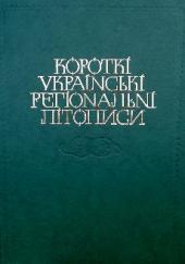 Короткі українські регіональні літописи - фото обкладинки книги