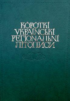 Книга Короткі українські регіональні літописи